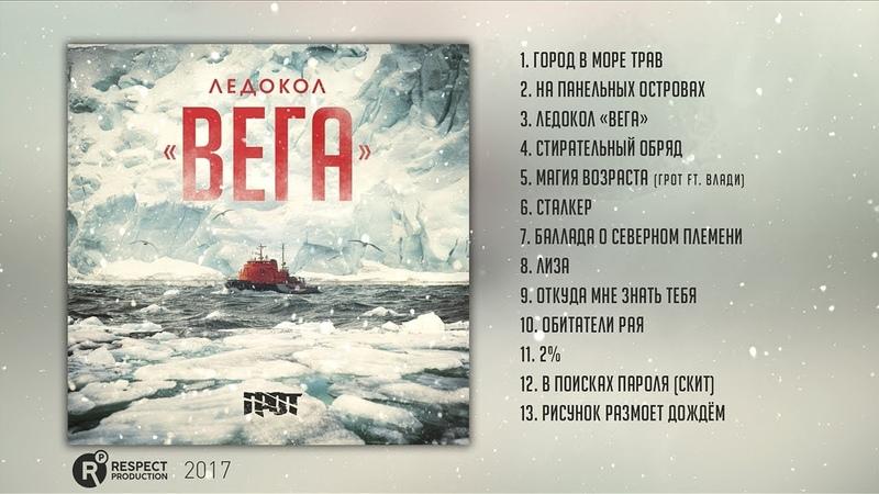 ГРОТ - Ледокол «Вега» (Full Album / весь альбом) 2017