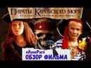 Пираты Карибского Моря Проклятье чёрной жемчужины ЛанаРася, обзор фильма