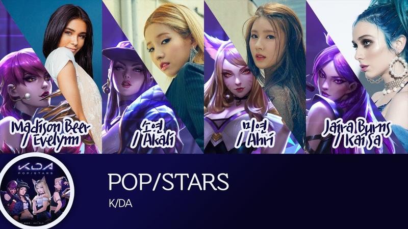K/DA - POP/STARS (ft. Madison Beer, (G)I-DLE, Jaria Burns) (Lyrics)   League of Legends