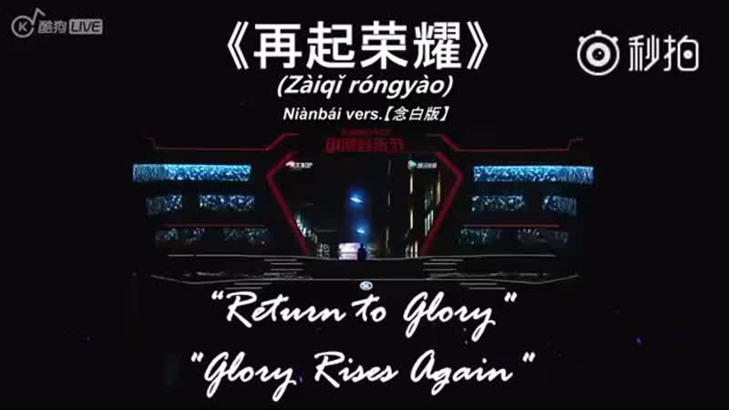 《再起荣耀》 Glory Rises Again - Xiǎo Hún feat. Ā Jié - Quan Zhi Gao Shou [English Subs Español]