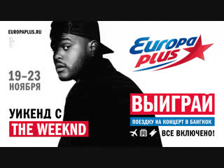 Проведи Уикенд с The Weeknd!