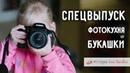 СПЕЦВЫПУСК Фотокухня от Букашки
