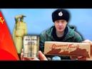 ИРП СССР 1941 ГОДА! Что ели солдаты Великой Отечественной Войны
