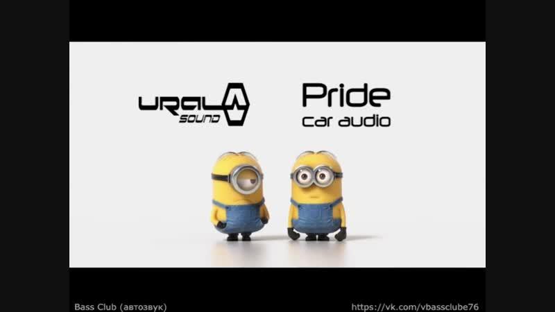 Ural vs. Pride