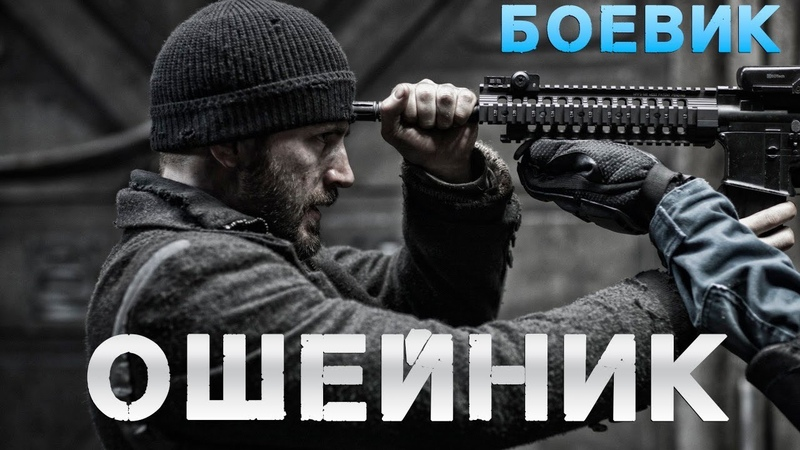 Боевик 2018 взорвет головы! ** ОШЕЙНИК ** Русские боевики 2018 новинки HD 1080P