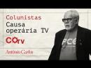 Colunistas da COTV: Lula tem razão: nenhuma confiança na justiça e nada de plano b