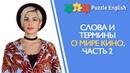 Термины из мира кино: cameo, A-lister и др.