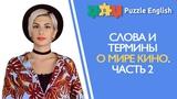 Термины из мира кино cameo, A-lister и др.
