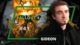 Fallout 4 - Gideon - 41 выпуск