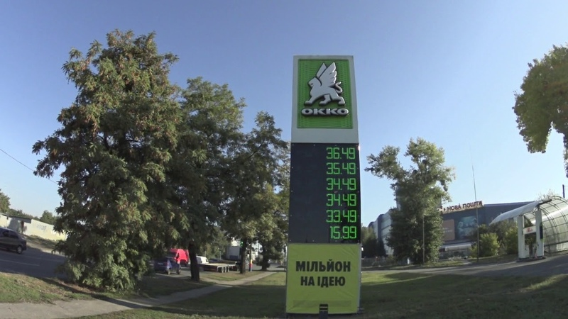 Батуми. Грузия.Харьков. Украина. Цены на бензин ,дизель и газ в Харькове.Шок Как жить дальше?