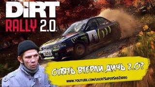 Dirt rally 2.0 обзор на русском. Что не так с игрой? Гонки на руле | Ryzen 2700 + RX580