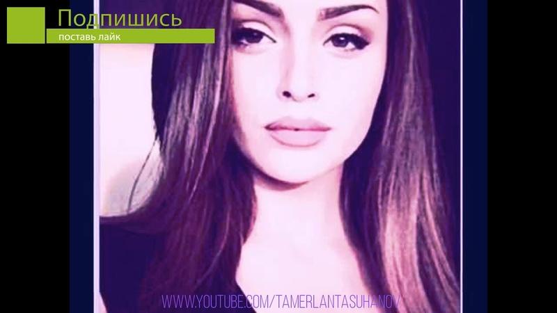Фатима Эльхаджиева - Сан хьоме везар (new 2017)