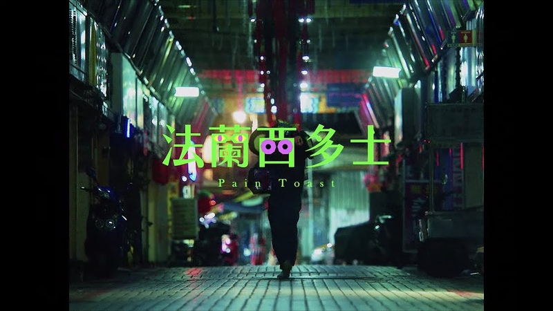 告五人 accusefive 【法蘭西多士 Pain toast】Official Music Video
