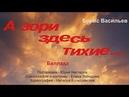 режиссер Юрий Нестеров 2006 Васильев А ЗОРИ ЗДЕСЬ ТИХИЕ РРДТ Лермонтова 1