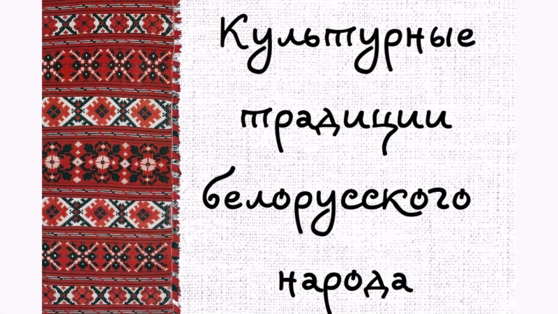 Лекция_Культурные традиции белорусского народа
