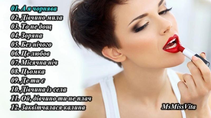 Неможливо відірватись!Веселі Українські Пісні-Українські Сучасні Пісні (Українська Музика )