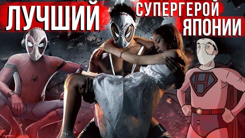 Обзор на лучший супергеройский фильм в мире - [Hentai Kamen]