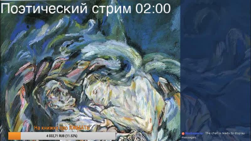Поэтический стрим Чибисов кургинянит