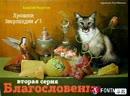 Благословение Хроники Зверландии 3 А Федотов Читает Виктор Золотоног mp4