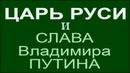 Пророчество Путин и Царь Как будет передана власть За что Путин получит добрую славу