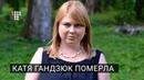 Померла Катерина Гандзюк ВИМАГАЄМО ПОКАРАТИ вбивць і замовників українка волонтер громадянка Гандзюк вбивство смерть RIP