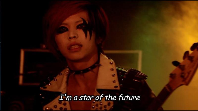 流血ブリザード『未来の☆』MV  【3rdアルバム『悪の手先』924発売!】