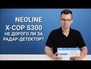 NEOLINE X COP S300 Не дорого ли за радар детектор Часть 1 Обзор