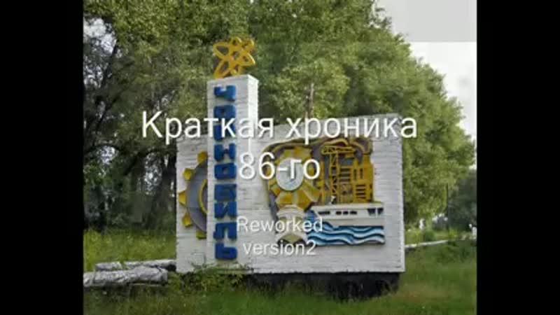 Чернобыльская Атомная Электростанция ( АЭС)
