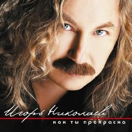 Игорь Николаев альбом Как ты прекрасна