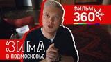 Сергей Светлаков в фильме Зима в Подмосковье Телеканал 360