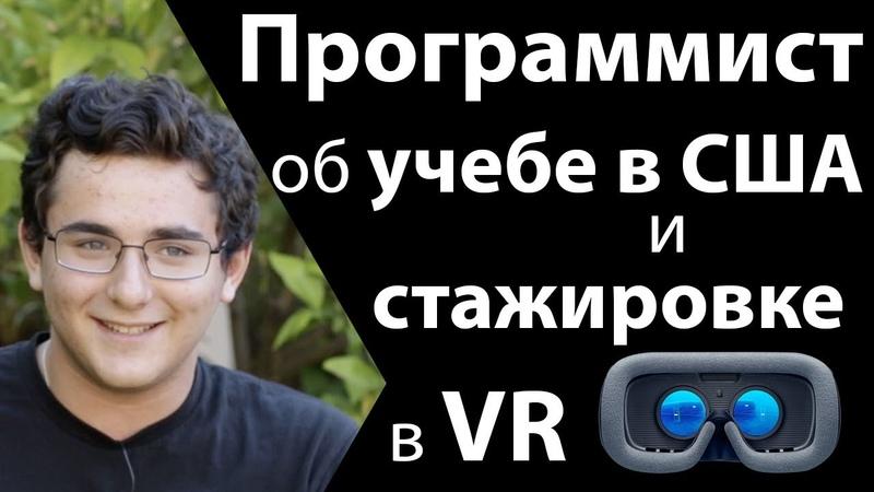 Студент программист об учебе в США и стажировке в VR || ProgBlog TV