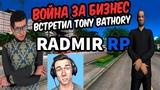 ВСТРЕТИЛ TONY BATHORY ВОЙНА ЗА БИЗНЕС - RADMIR RP GTA SAMP