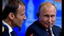 Заплатите как миленькие! Путин за 1 минуту поставил на место Президента Франции. Полный ОБЛОМ!