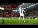 КРАСИВЫЕ ГОЛЫ FIFA MOBILE 19 BETA