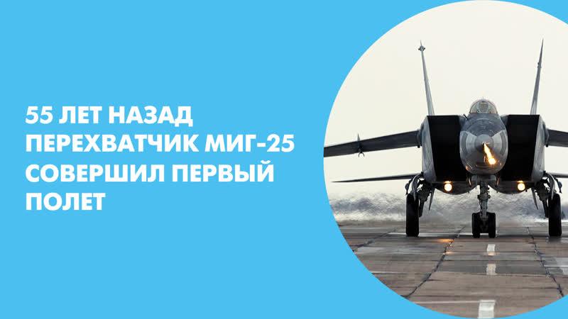 55 лет назад истребитель-перехватчик МиГ-25 совершил первый полет