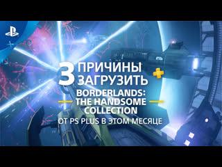 Borderlands: the handsome collection | 3 причины загрузить с playstation plus | ps4