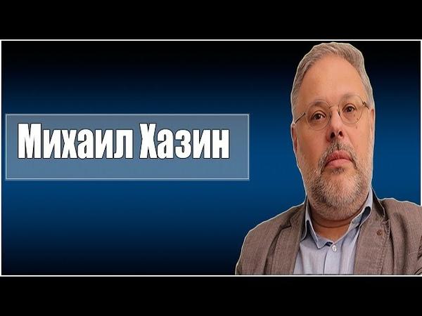 Михаил Хазин 01.07.2018