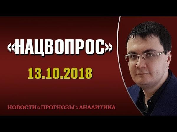 Марат Сафаров - 13.10.2018