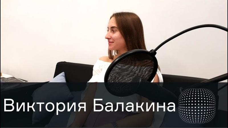 Интервью с Руководителем Флагманской Программы Добровольчество Викторией Балакиной