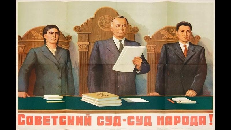 Народный судья СССР Гришин Д. А.об исполнении Решения в отношении приставов.
