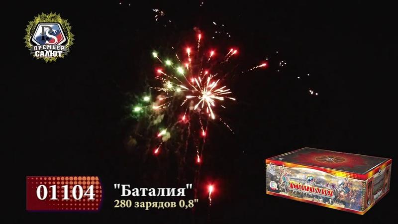 Батарея салютов Премьер Салют, 0,8-280 залпов, Баталия, 01104