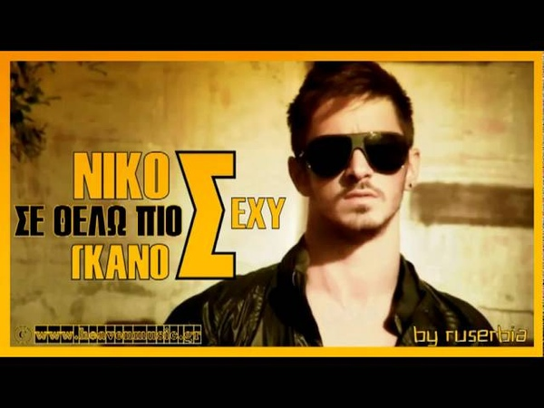 Nikos Ganos - Se thelo pio sexy By*´¨`*LoveYou*´¨`*