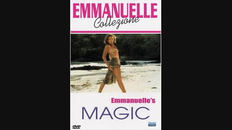 Магия Эммануэль _ Emmanuelles Magic (1993) Франция
