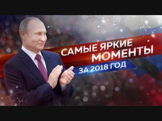 Топ-10 действий и достижений Путина за 2018 год