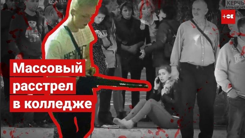 Кадры расправы в Керченском колледже: студент расстрелял учеников и преподавателей | ТОК