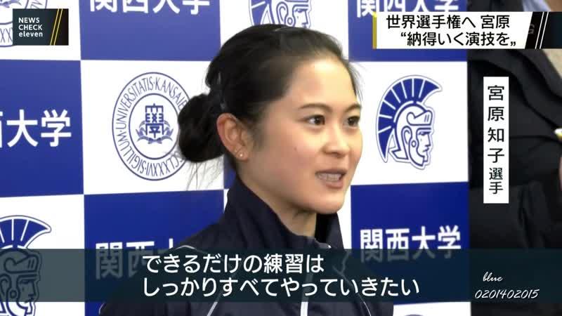 Rika Kihira, Satoko Miyahara op 150219