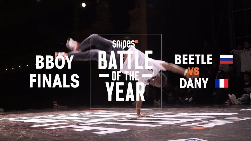 Beetle (RUS) vs Dany (FRA) | BOTY 2018 1V1 BBOY FINAL