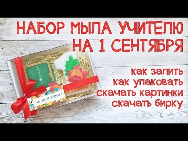 Мыло своими руками. Подарочный набор мыла для учителя английского языка на 1 сентября.