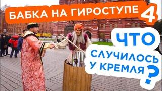 Пранк! БАБКА на ГИРОСТУПЕ 4! Что случилось у Кремля !
