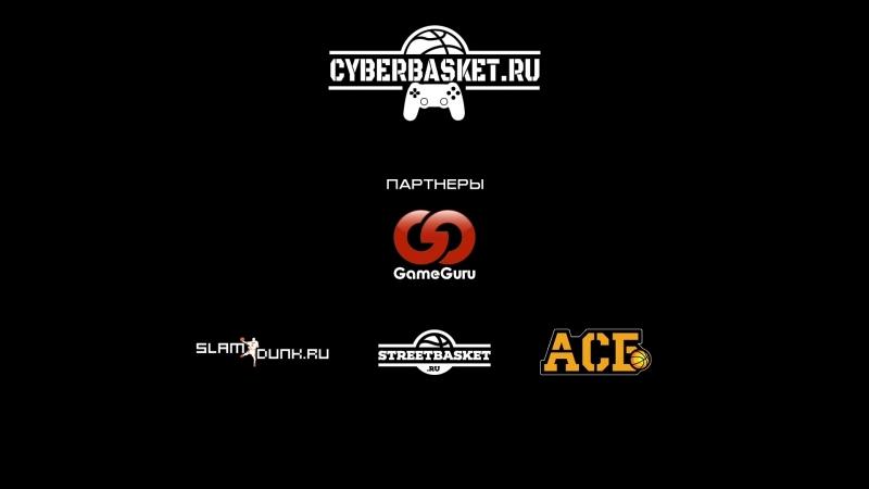 Хайлайты Лиги 3х3 Cyberbasket